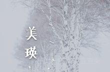 北海道新晋网红打卡地-美瑛 美瑛相比较北海道其他地区来说,气温算比较低的地方,即使今年是暖冬,美瑛的