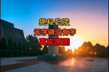 乾陵无字碑没有字的原因揭秘,来西安旅游乾陵必去,乾陵有着很多的未解之谜,有些太多的神秘故事,今天给大