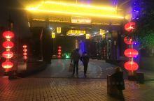 从北京出发到黄山,途径此地,特别选了一家比较有儒家文化的酒店,所以就结缘了曲阜铭座杏坛宾馆!从提前一