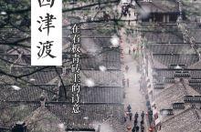 【旅拍严选·西津渡古街】 西津渡古街  镇江,这座充满诗意的江南城市,有着不少古迹,最著名要数西津渡