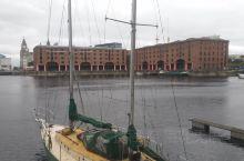 英国利物浦阿尔伯特船坞。原址是工业大革命时代的船厂区,各种码头仓库的地方。当年泰坦尼克号就是在利物浦