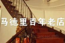 在家刷视频系列-马德里百年老店推荐  位于马德里市中心的这家Lhardy历史悠久,自1839年成立以