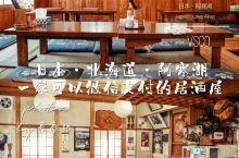 日本北海道 阿寒湖 |非诚勿扰·走进一家居酒屋·味心 首先,来这一家吃饭纯属巧合。那一天本来是要去电