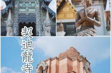 契迪龙寺(Wat Chedi Luang),又名大佛塔寺,位于清迈古城中央。是清迈三大古寺之一,与帕
