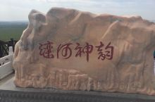 滦河神韵风景区位于沽源县,风景非常美!