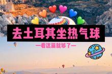 去土耳其坐热气球,看这篇就够了  去土耳其坐热气球,不知被多少人列入了人生必做清单之一,而当要完成这