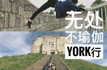 无处不瑜伽 约克行York 带上瑜伽去旅行不虚此行约克站 在伦敦游学的时候,与同学的一次约克行,我们