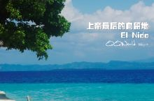 爱妮岛:十大最佳岛屿之首,有点远但特别值得!  作为一名潜水爱好者,菲律宾我几乎每年都去。而在去过的