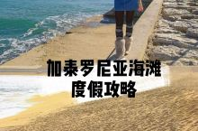 Snapseed滤镜拯救废片|西班牙加泰罗尼亚海滩度假攻略  巴塞罗纳塔海滩 Barceloneta
