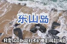 打卡〈左耳〉同款海岛  想要来一次浪漫的海岛游吗? 东山岛一定是一个很好的选择 虽然它不能称绝美海岛