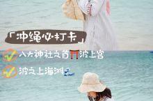 日本冲绳必打卡|八大神社之首波上宫-波之上海滩  被尊奉为琉球八社之首的波上宫,据说在冲绳小有名气,