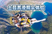 土耳其费特希耶|不可错过的滑翔伞全体验  来土耳其旅行,不可错过的项目除了热气球就是滑翔伞,费特希耶