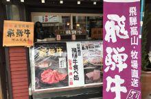 名古屋的飞弹牛是著名日本的和牛肉,这些牛肉都可以生吃,蘸上这里特制的酱料,味道真的超级的鲜美。当然价