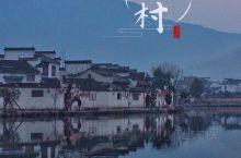 安徽   水墨宏村 快去看看这个画里的村庄有多美  想去一个地方, 那是匆匆一别之后 始终魂牵梦绕的