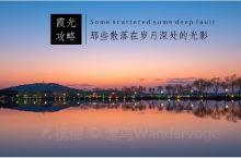 无锡作为环太湖四个城市中自然风光优势最大的城市,环太湖及环蠡湖周边是绝佳的超霞和夕阳拍摄地,推荐如下