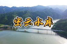 航拍密云水库  从云蒙山景区出来向南开不到一千米吧,就有一座大桥,从西往东开穿过大桥,就能近距离感受