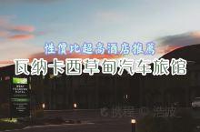 酒店名字:west meadows motel(瓦纳卡西草甸汽车旅馆) 地址:44 cardrona