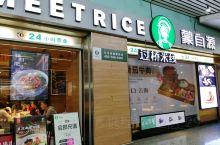 舌尖上的美味之蒙自源  这家蒙自源位于广州东站,靠近地铁I出口; 里面的松茸七彩菌过桥米线,味道非常