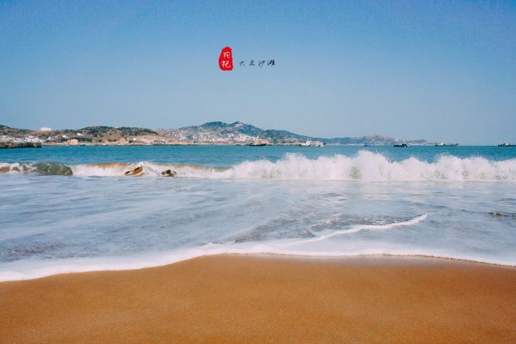 大王沙灘2