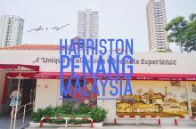 哈林吨HARRISTON是马来西亚最著名的巧克力品牌之一,如果去过马来西亚旅游的朋友应该都听说过。