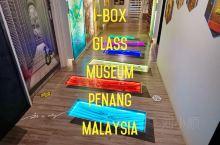 位于马来西亚槟城的i-box玻璃博物馆是当地一家独具特色的专业博物馆。 在这家i-box玻璃博物馆里