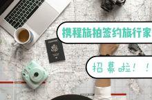 携程旅拍签约旅行家招募啦 注:签约旅行家招募申请暂时关闭,将于调整后重新开放,届时请留意携程旅拍站内