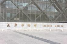 成都博物馆位于天府广场西侧,毗邻四川省图书馆、四川美术馆、四川科技馆,是最大的综合征博物馆。展厅分为