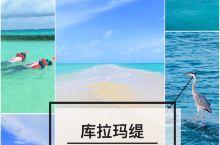 真是一眼就被那超长超美的拖尾沙滩给吸引住了,马尔代夫岛屿千千万,就是它了-库拉玛提。  参加旅行社的