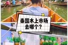 泰国水上市场去哪个好?5大水上市场全面分析  水上市场是泰国的一大特色,今天给大家盘点泰国值得一玩