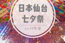 【仙台七夕祭】这次在日本过七夕,很幸运的赶上这个日本东北三大祭之一。特别准备了浴衣穿起来应个景,拍照