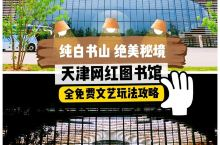 【天津滨海新区网红图书馆】 关键标签 网红图书馆滨海之眼文艺取景地  景点概况 滨海文化中心,位于天