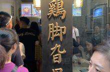苏州平江路的网红特色店 好多人排队 鸡爪味道不错
