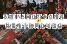 火爆INS的网红打卡点丨卡帕多奇亚格雷梅小镇网红地毯店 今天菜菜要给大家推荐的是位于卡帕多奇亚格雷梅