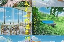 莫干山有裸心谷,溧阳有美岕,当年溧阳美岕山野一出来,就凭借这竹林间的31栋树屋,成了酒店界的网红,火