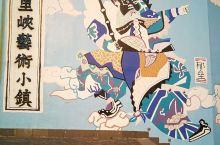 当你走出百里峡火车站,首先映入眼帘的就是七彩艺术小镇。整个小镇的房子都是五颜六色的,墙面上的壁画人物