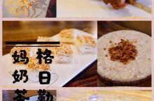 呼市必吃的当地餐•格日勒阿妈奶茶馆  据说里面的服务员都是蒙古族的,那么厨师大大肯定也是啦,所以,这