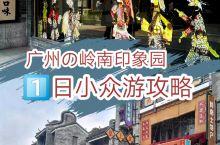 广州|岭南印象园日小众游攻略(附美食指南!) 一个浓缩了岭南文化内涵的景区里都有些什么?!带你Get