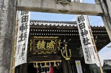 有着1千多年历史的栉田神社是博多最重要的神社!神社有前后两边门进,正门对面有专用停车场30分钟内免费