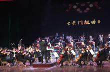 东坡音乐周以中外名曲交响乐音乐会拉开帷幕。拍于眉山市会议中心。