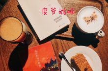 喝杯融入魔都风情的咖啡,皮爷两周年致敬上海  Peet's Coffee皮爷咖啡,致敬上海,人气网红