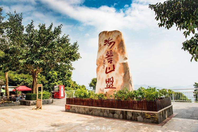鳳凰嶺海誓山盟景區2