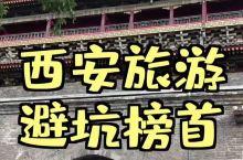 陕西当地向导强子  提醒您回民街避坑攻略  点个赞,让更多来西安人看到  来西安旅游找强子,带你玩转