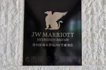 深圳前海华侨城JW万豪酒店,坐落于宝安中心区,附近的前海特区已经初见规模,华侨城的欢乐港湾也基本建成