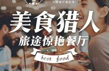 美食猎人旅途惊艳餐厅 活动时间: 2019年9月27日 – 2019年10月30日  参与方式: