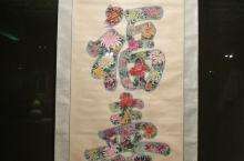 """同治帝妃子(庄和皇贵妃)的佳作:菊花""""福寿""""字轴"""