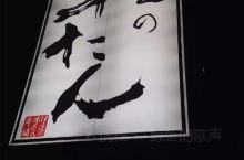 仙台,是伊達牛舌的發源地