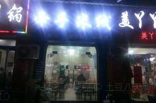 老牌米线店,好吃不贵
