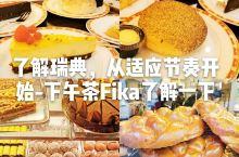 了解瑞典,从适应节奏开始-下午茶Fika了解一下  关于Fika 初次听见Fika,以为是某一家甜品