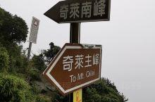 台灣黑色奇萊山,主峰3560公尺。夜宿奇萊,天空清冷,空氣寒冽,看得到銀河。