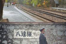 青龙桥火车站   北平寻秋 青龙桥站 这个小众秘境位于八达岭长城脚下,大多数人会忽略。 推荐理由: